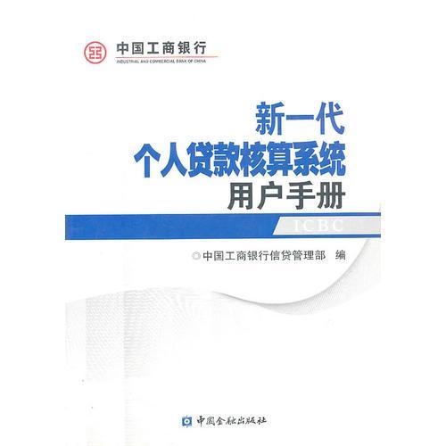 新一代个人贷款核算系统用户手册