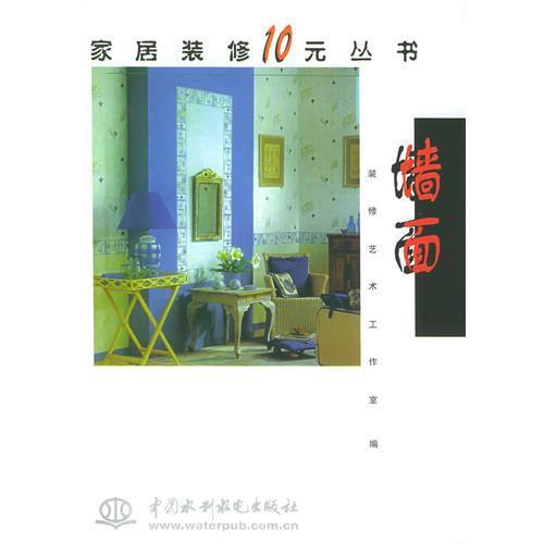 家居装修10元丛书--墙面