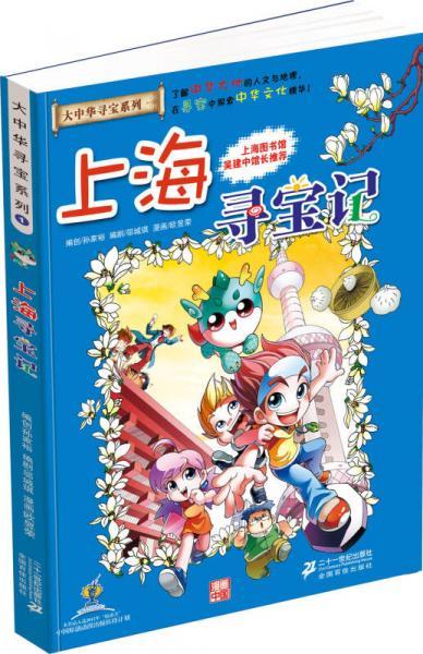 我的第一本大中华寻宝漫画书 上海寻宝记