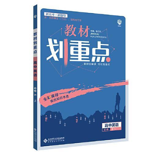 理想树2021版 教材划重点 高中英语必修5YL 译林版(适用新高考地区)