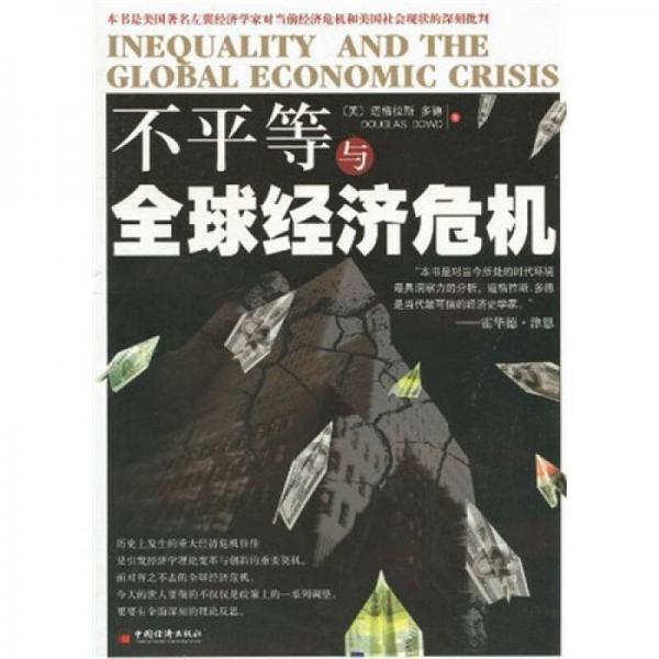不平等与全球经济危机