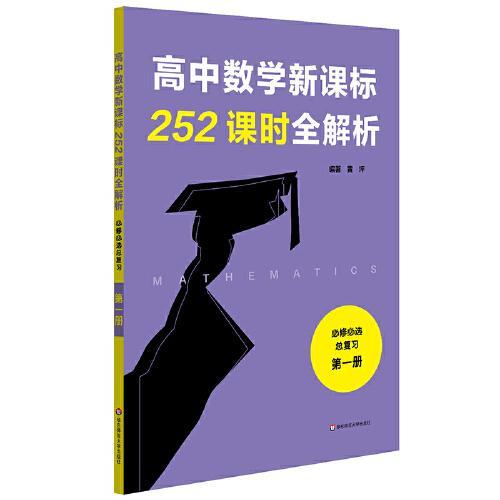 高中数学新课标252课时全解析(必修必选总复习·第一册)