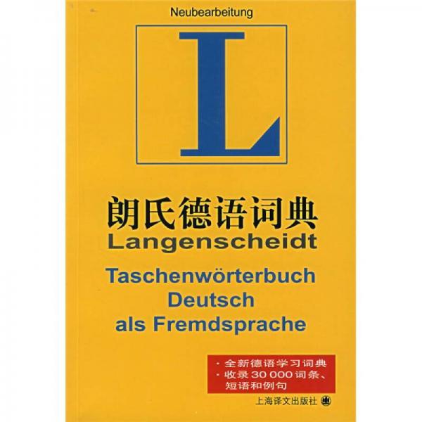 朗氏德语词典