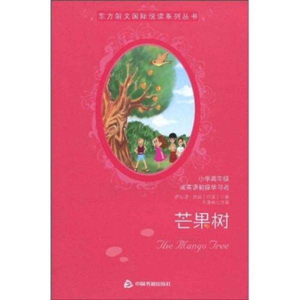 东方朗文国际悦读系列丛书:芒果树(小学高年级或英语初级学习者)