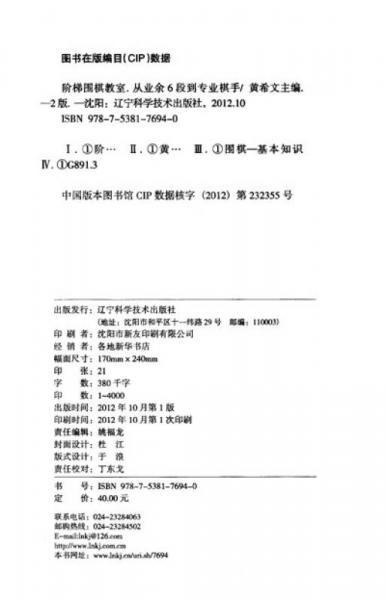阶梯围棋教室:从业余6段到专业棋手(第2版)