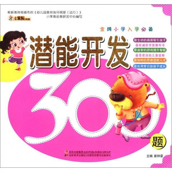 小笨熊典藏·金牌小学入学必备:潜能开发300题