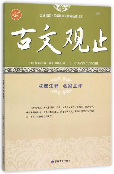 古文观止/全民阅读国学经典无障碍悦读书系