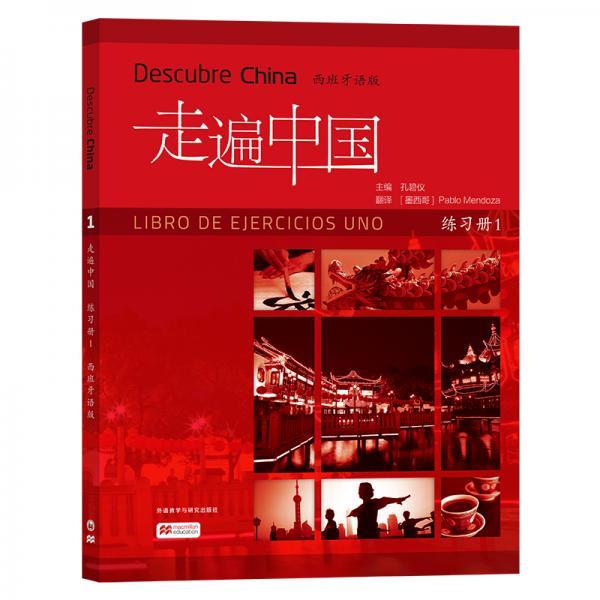 走遍中国(练习册1西班牙语版)