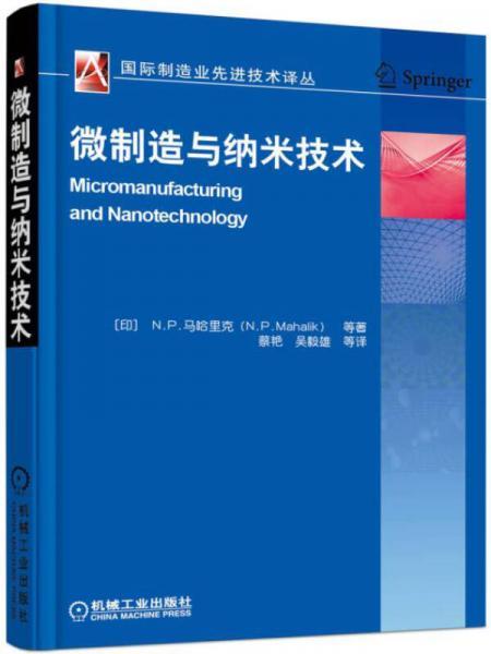微制造与纳米技术
