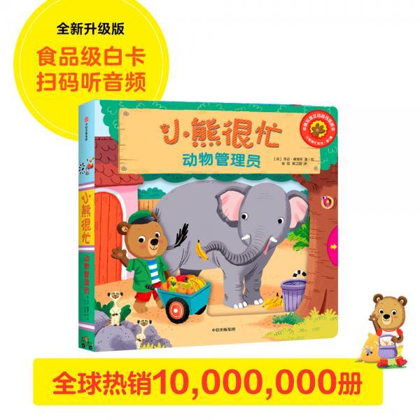 小熊很忙:动物管理员