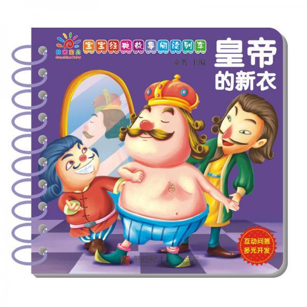 阳光宝贝 宝宝经典故事阅读列车:皇帝的新衣