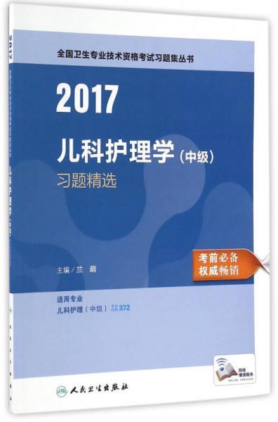 2017儿科护理学(中级)习题精选