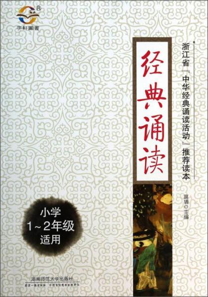 经典诵读(小学1-2年级适用)