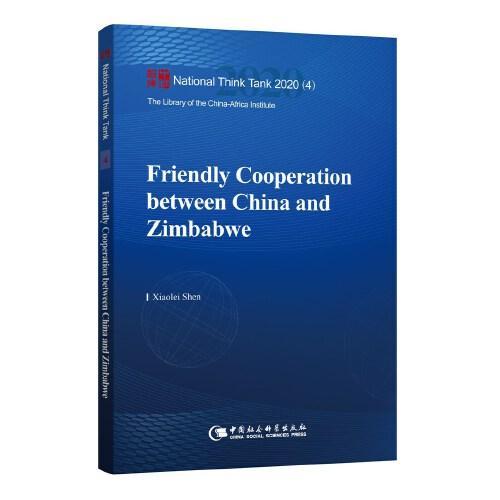 中国与津巴布韦友好合作-(Friendly Cooperation between China and Zimbabwe)