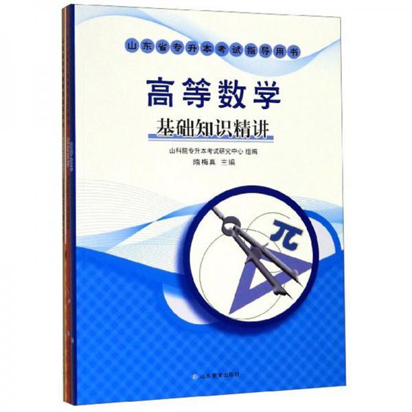 高等数学(套装共3册)/山东省专升本考试指导用书