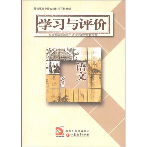 学习与评价:语文(必修3)(配苏教版普通高中课程标准实验教科书)