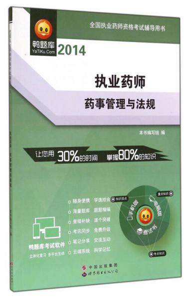 2014全国执业药师资格考试辅导用书:执业药师(药事管理与法规)