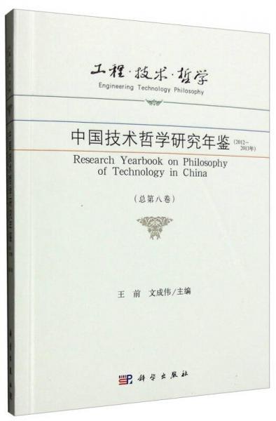 工程·技术·哲学 中国技术哲学研究年鉴(2012-2013年 总第八卷)