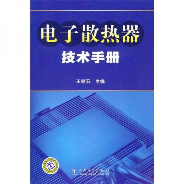 电子散热器技术手册