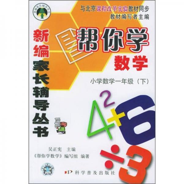 新编家长辅导丛书:帮你学数学(小学数学1年级)(下)(与北京课程改革实验教材同步)