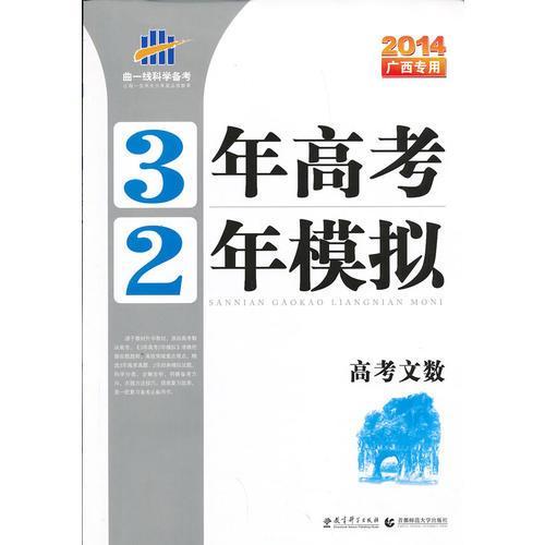(2014)广西专用 3年高考2年模拟 高考文数