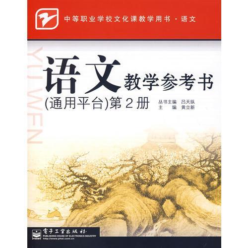 语文教学参考书(通用平台)第2册