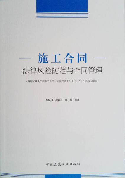 施工合同法律风险防范与合同管理