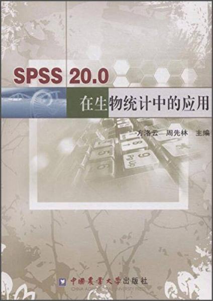 SPSS20.0在生物统计中的应用