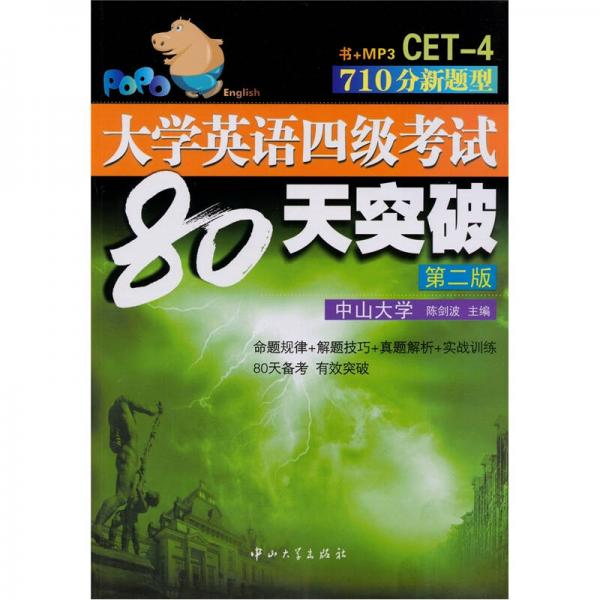 CET-4大学英语四级考试80天突破版(710分新题型)(第2版)
