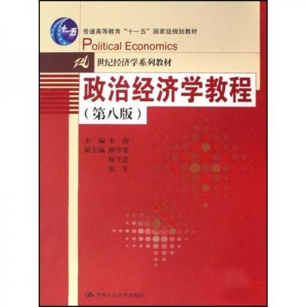 政治经济学教程