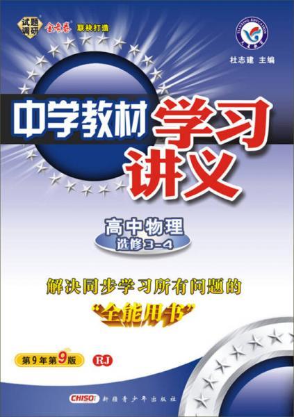 天星教育·(2014-2015)中学教材学习讲义 选修3-4  物理 RJ(人教)#
