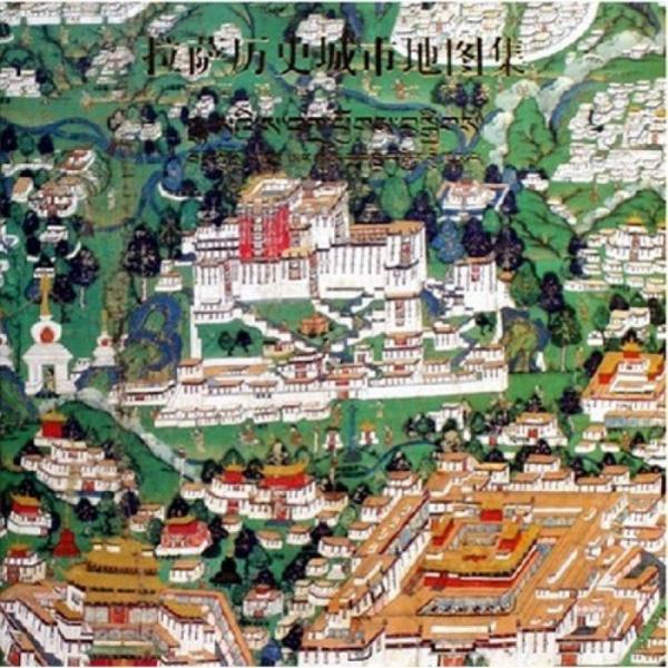 拉萨历史城市地图集