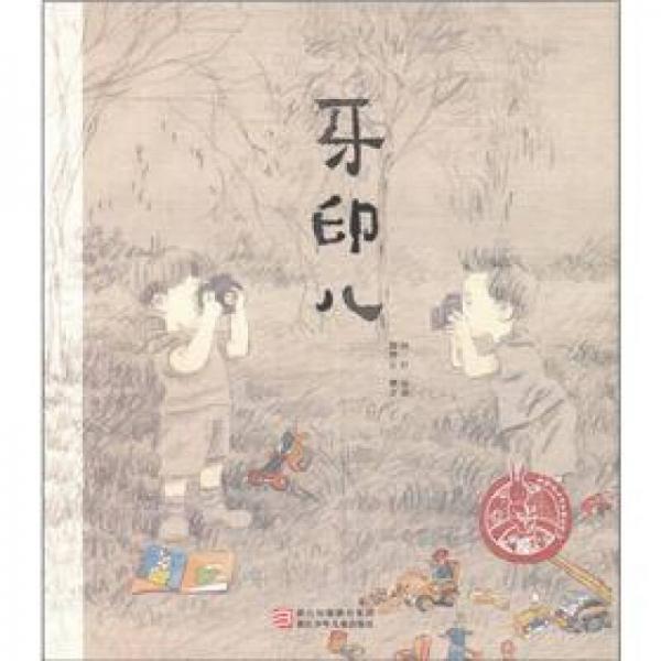 中国原创绘本精品系列:牙印儿