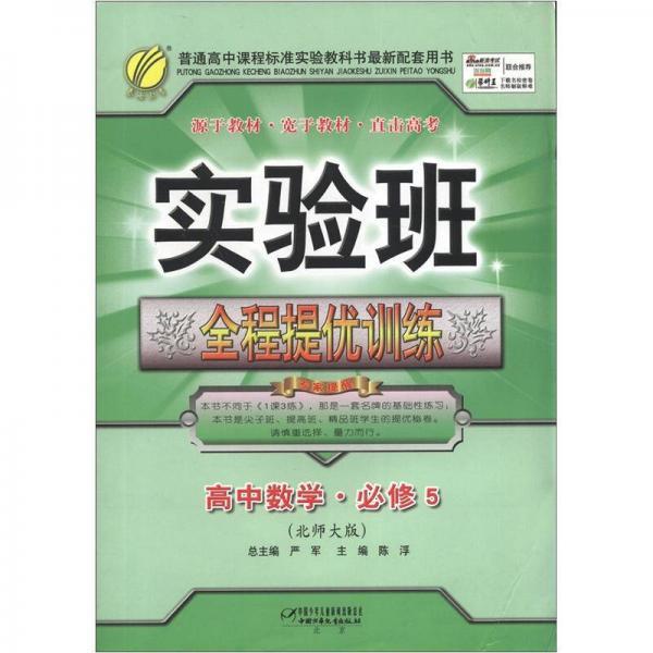 春雨教育·实验班·全程提优训练:高中数学(必修5)(北师大版)(2012版)