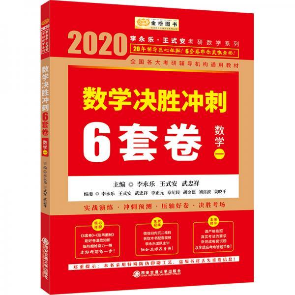 2020考研数学李永乐数学决胜冲刺6套卷·数学一