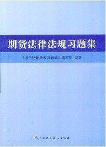 2013全国期货业从业资格考试辅导用书