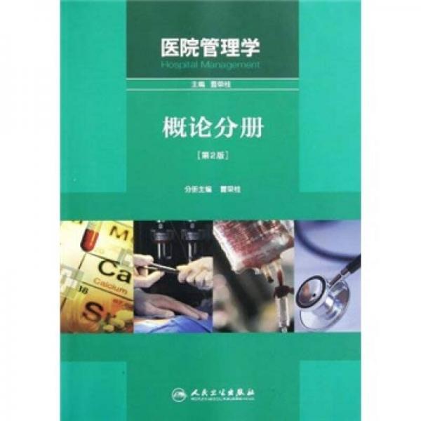 医院管理学:概论分册(第2版)