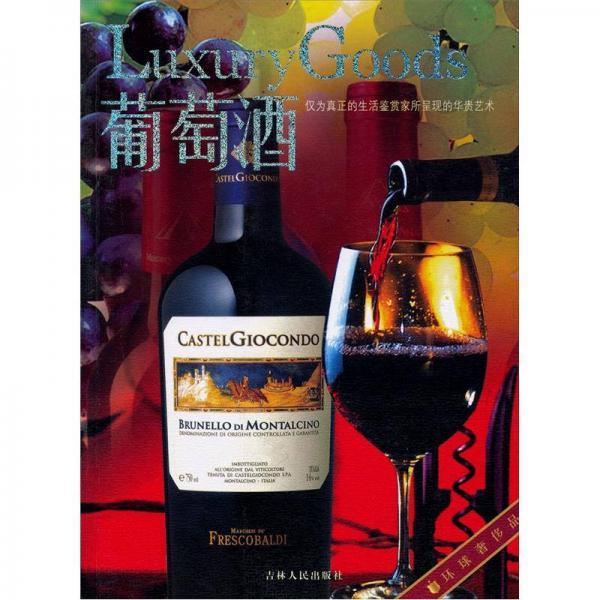 环球奢侈品:葡萄酒