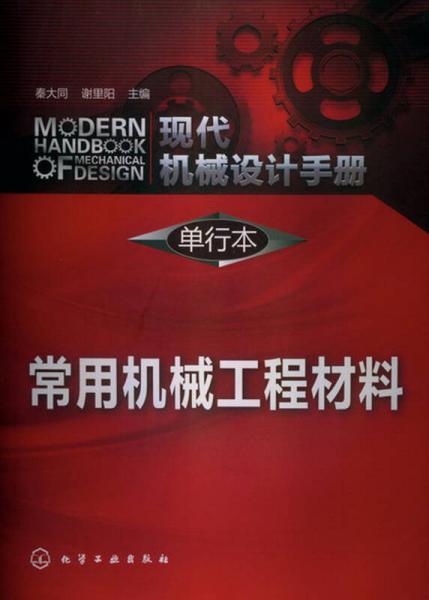 现代机械设计手册·单行本:常用机械工程材料
