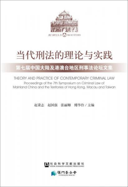 当代刑法的理论与实践:第七届中国大陆及港澳台地区刑事法论坛文集