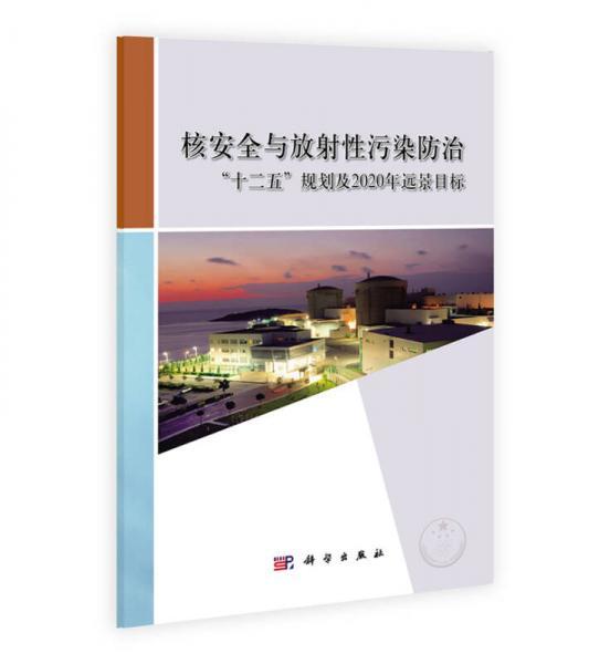 """核安全与放射性污染防治""""十二五""""规划及2020年远景目标"""