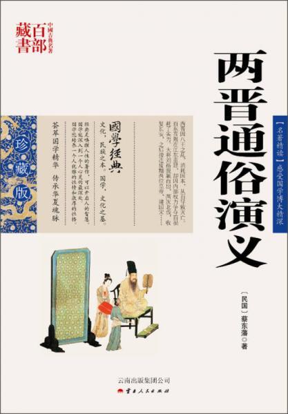 中国古典名著百部藏书:两晋通俗演义