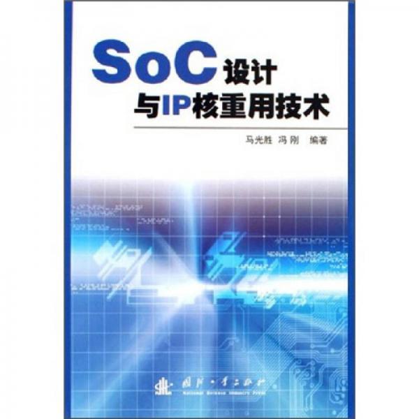 SoC设计与IP核重用技术