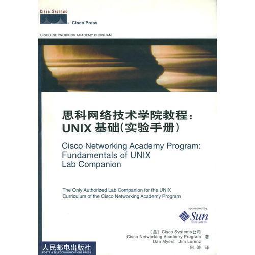 思科网络技术学院教程: UN1X基础(实验手册)