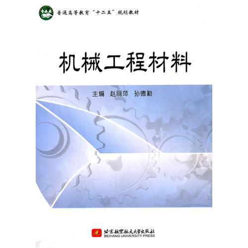 机械工程材料(万泉本)