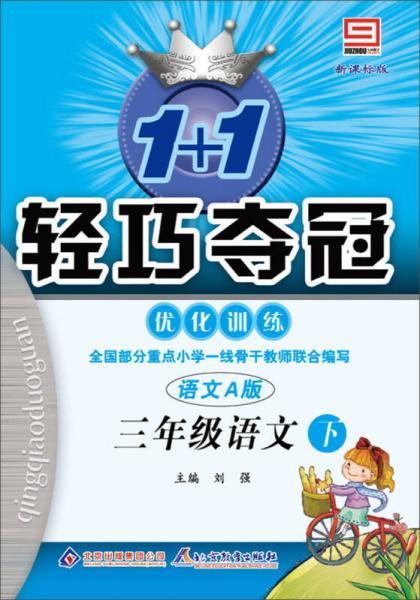 1+1轻巧夺冠·优化训练:3年级语文(下)(语文A版)(新课标版)(2014春)