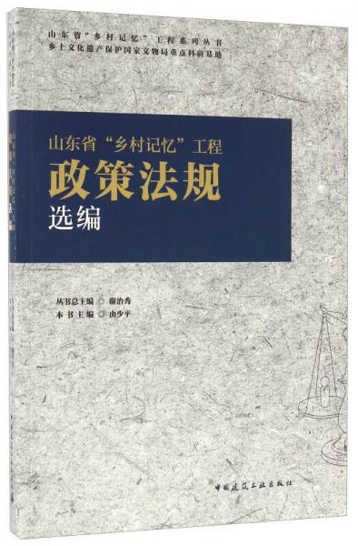 """山东省""""乡村记忆""""工程政策法规选编"""