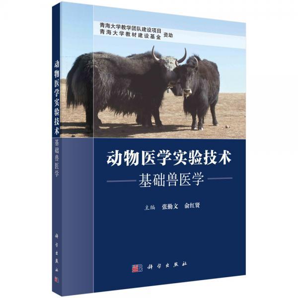 动物医学实验技术——基础兽医学