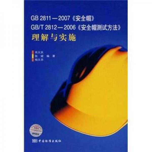 GB2811-2007《安全帽》GB/T2812-2006《安全帽测试方法》理解与实施