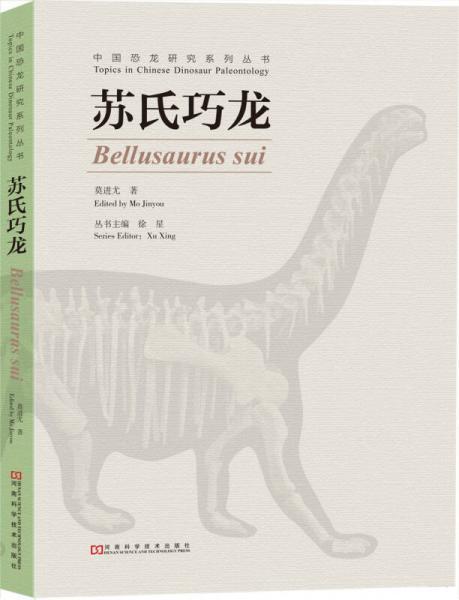 中国恐龙研究系列丛书:苏氏巧龙